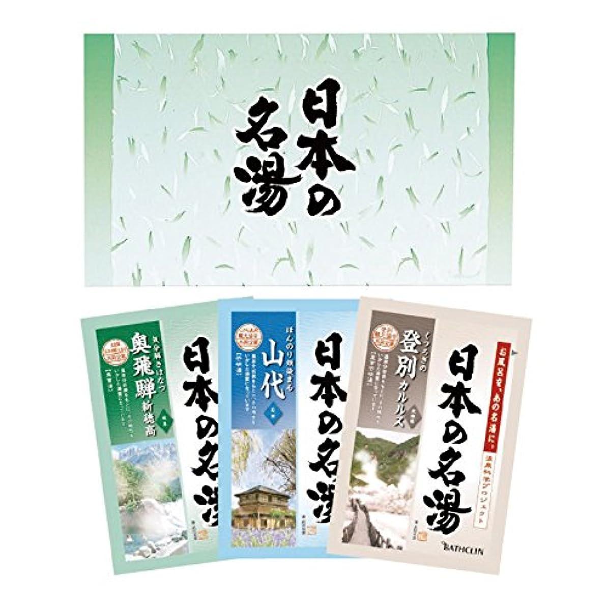 欠点チーム収容する日本の名湯 入浴剤 3包入
