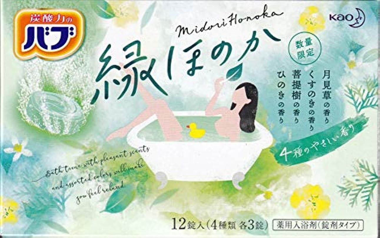 シマウマフライトスカートバブ 炭酸入浴剤 緑ほのか 12錠入(4種類 各3錠)