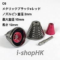 ガンプラ ロボット 模型 フィギュア ディテールアップ用 メタルバーニア (C6 メタリックブラック+レッド) [並行輸入品]