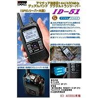 アイコム アマチュア無線機 144/430MHz アナログデジタルトランシーバーGPS内蔵+イヤホンマイクHM-166LS