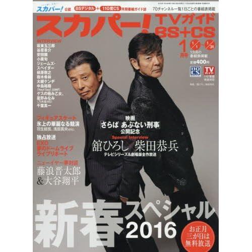 スカパー!TVガイドBS+CS 2016年 01 月号 [雑誌]