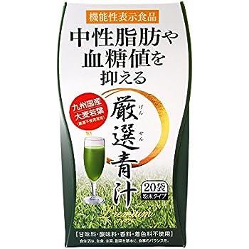 大麦若葉粉末100% 厳選青汁premium(プレミアム) 1箱 20包