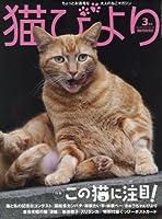 猫びより 2017年 03 月号