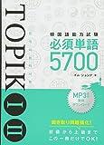 韓国語能力試験TOPIK I II 必須単語5700