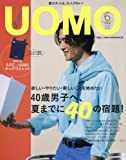 UOMO(ウオモ) 2018年 06 月号 [雑誌]