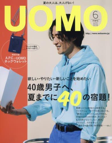 RoomClip商品情報 - UOMO(ウオモ) 2018年 06 月号 [雑誌]