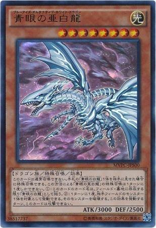 【シングルカード】MVPC)青眼の亜白龍/効果/KCウルトラ/MVPC-JPS00