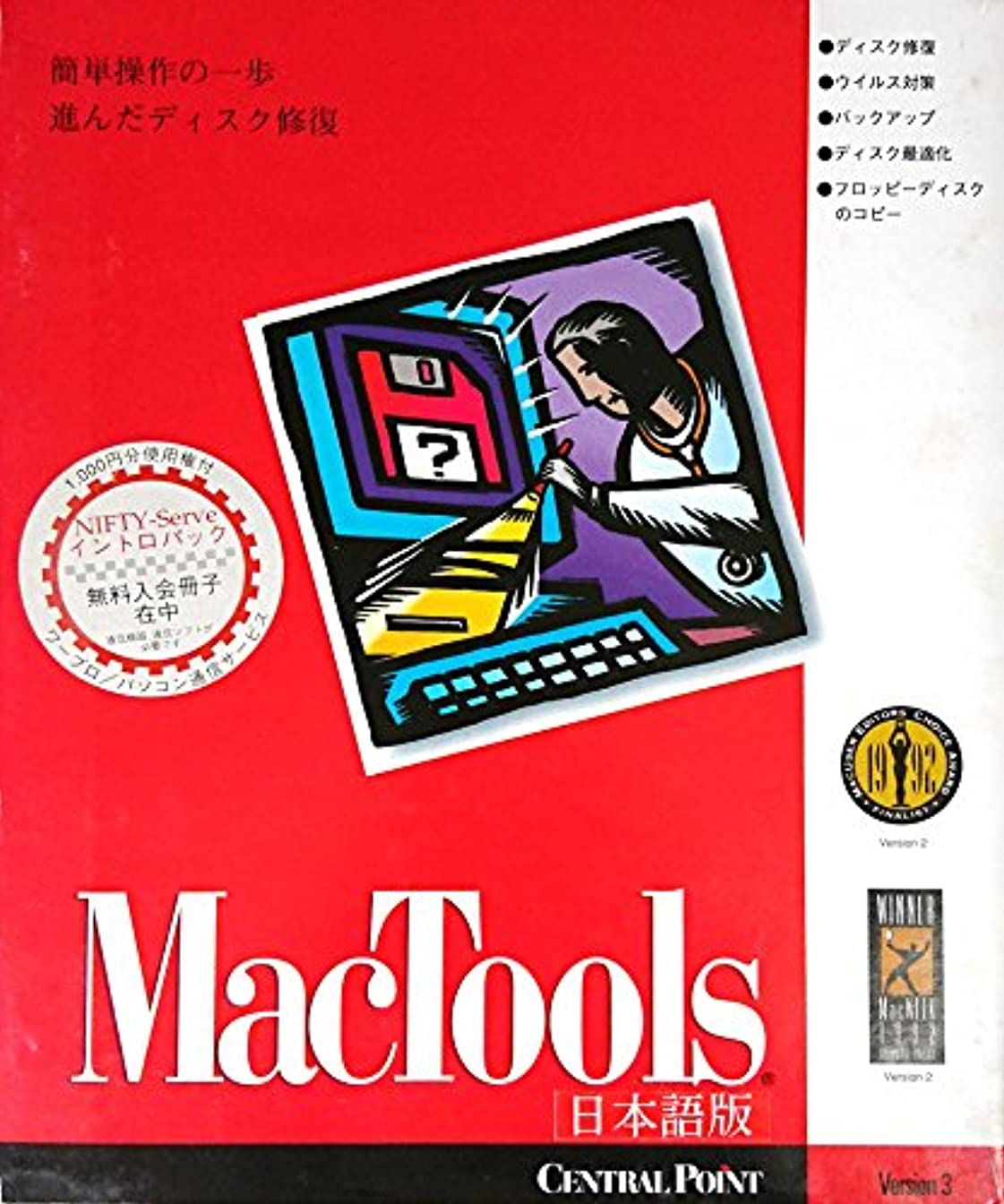 MacTools Version 3.0J 日本語版 Macintosh
