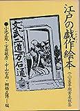 江戸の戯作絵本〈3〉変革期黄表紙集 (現代教養文庫 1039)