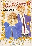 タクミくんシリーズ バレンタイン ラプソディ<タクミくんシリーズ> (角川ルビー文庫)