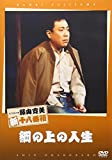 松竹新喜劇 藤山寛美 綱の上の人生[DVD]