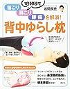 背中ゆらし枕 1日90秒で首こり 肩こり 腰痛を解消 (講談社の実用BOOK)
