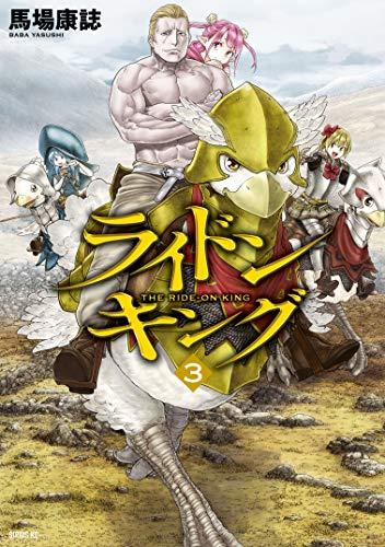 [馬場康誌] ライドンキング 第01-03巻