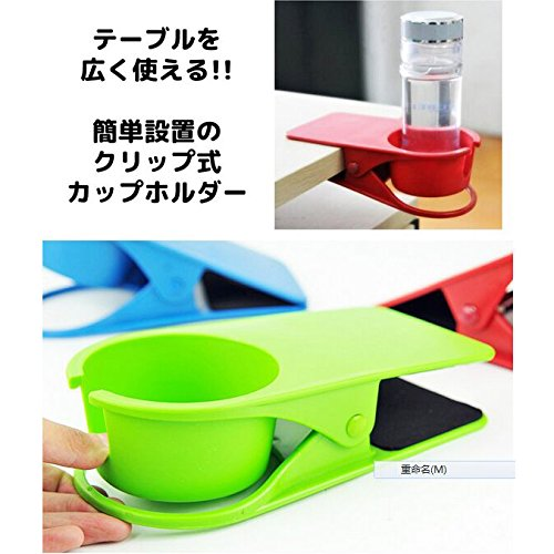 クリップ式カップホルダー カップ ホルダー ドリンク コップ ボトル 置き場 テーブル サイド 机 雑貨 飲み物 テーブルにカップホルダーを増設 グリーン
