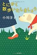 小川洋子『とにかく散歩いたしましょう』の表紙画像