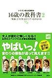 ドラゴン桜公式副読本 16歳の教科書2 「勉強」と「仕事」はどこでつながるのか 画像
