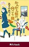 かんかん橋の向こう側 (角川ebook)
