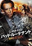 バッド・ルーテナント [DVD] 画像