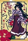 椿色バラッド 1 (コミックブレイド)