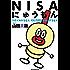 NISAにゅうもん