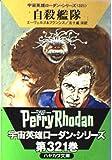 自殺艦隊―宇宙英雄ローダン・シリーズ〈321〉 (ハヤカワ文庫SF)