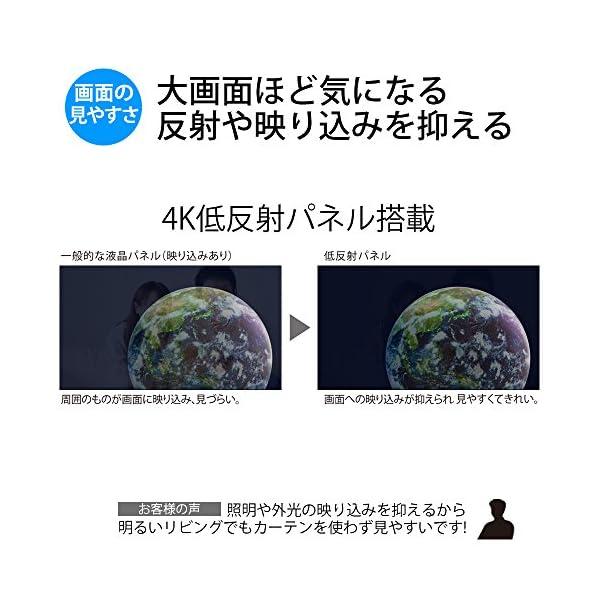 シャープ 40V型 4K対応液晶テレビ AQU...の紹介画像4