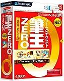 ソースネクスト 筆王ZERO (2009年パッケージ) USBメモリ版
