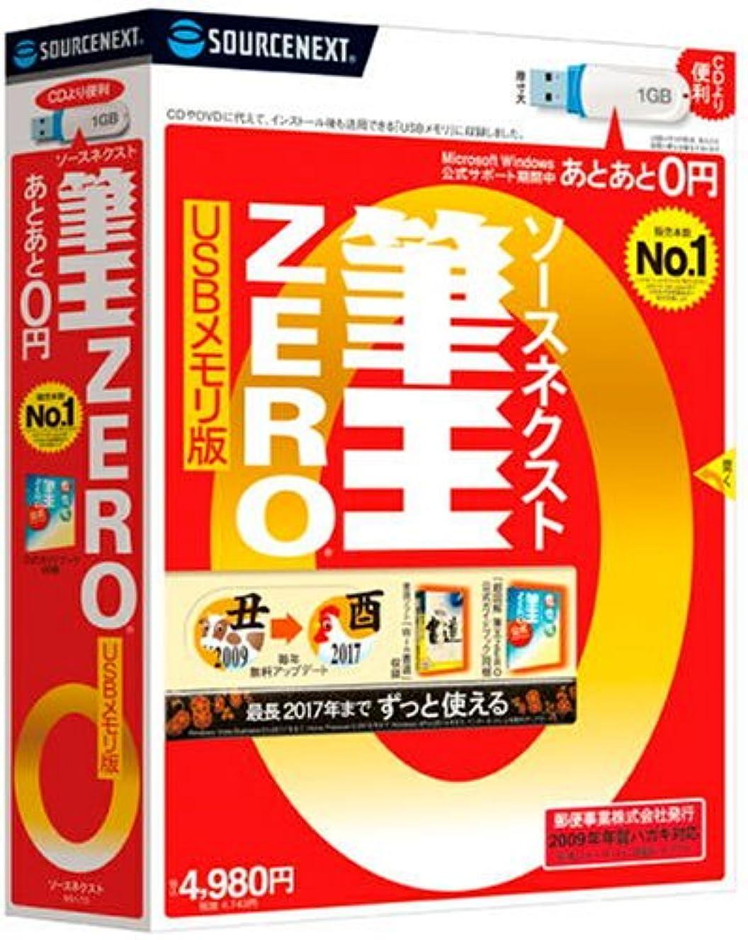 葉巻ペフ区画ソースネクスト 筆王ZERO (2009年パッケージ) USBメモリ版
