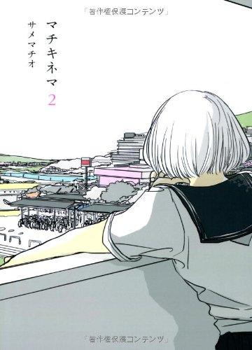 マチキネマ2 (Next comics)の詳細を見る