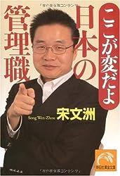 ここが変だよ 日本の管理職 (祥伝社黄金文庫 そ 5-1)
