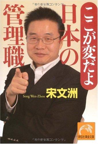 ここが変だよ 日本の管理職 (祥伝社黄金文庫 そ 5-1)の詳細を見る