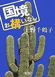 国境お構いなし (朝日文庫 う 5-4)