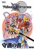 テイルズ オブ グレイセス Wii版 守護の書 (Vジャンプブックス)