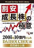 割安成長株の極意 (DVD)