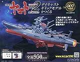 宇宙戦艦ヤマト2202をつくる(7) 2019年 3/20 号 [雑誌]