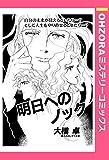 明日へのノック 【単話売】 (OHZORA ミステリーコミックス)