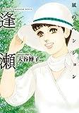 風のペンション―逢瀬― ペンションやましなシリーズ (ジュールコミックス)