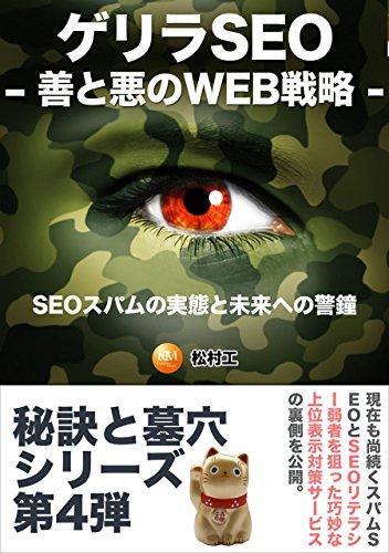 ゲリラSEO – 善と悪のWEB戦略 –: SEOスパムの実態と未来への警鐘 【秘訣と墓穴シリーズ】