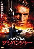 ドルフ・ラングレン ザ・リベンジャー[DVD]