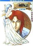 三剣(みつるぎ)物語〈2〉氷の剣 (角川文庫―スニーカー文庫)
