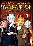 シャーロック ホームズ 4 [DVD]