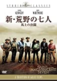 新・荒野の七人/馬上の決闘[DVD]
