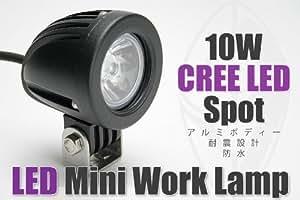 超強力 10W Cree LEDバルブ使用!【スポット】LEDコンパクトランプ 9V~32V対応【補助灯】【フォグランプ】