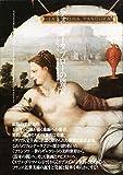フォンテーヌブローの饗宴: タリア・マニエリスムからフランス美術の官能世界へ