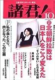 諸君 ! 2007年 10月号 [雑誌]