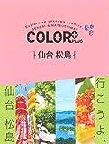 COLOR +(カラープラス)仙台 松島 (COLOR PLUS)