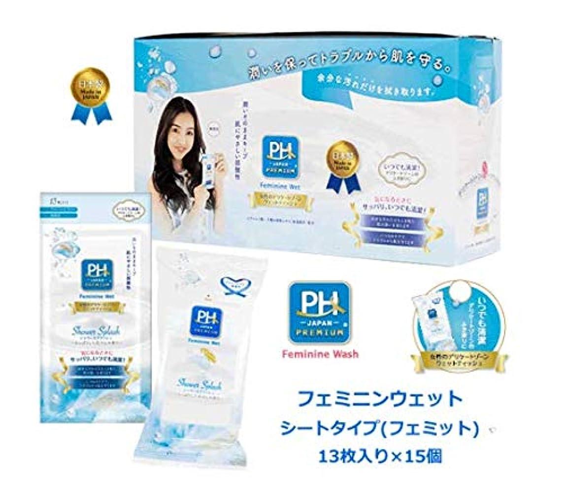 スーツ静的鎮痛剤15個セット PH JAPAN フェミット