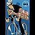 自転車ツーキニスト (光文社知恵の森文庫)