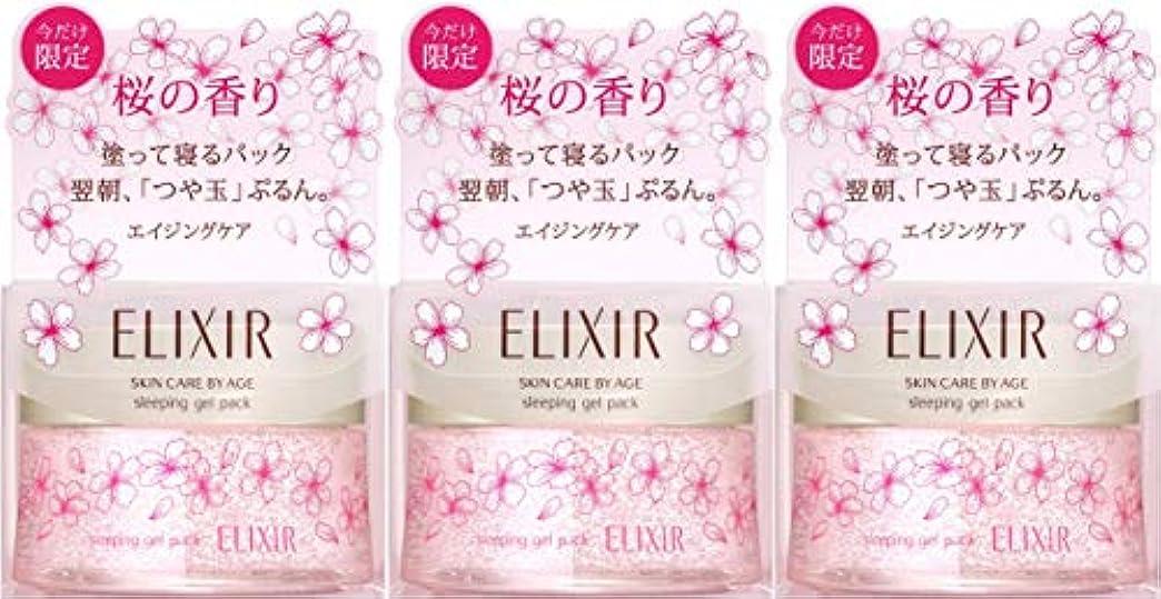 コントロール何海岸【3個セット】エリクシール シュペリエル スリーピングジェルパック WS 桜の香り 105g