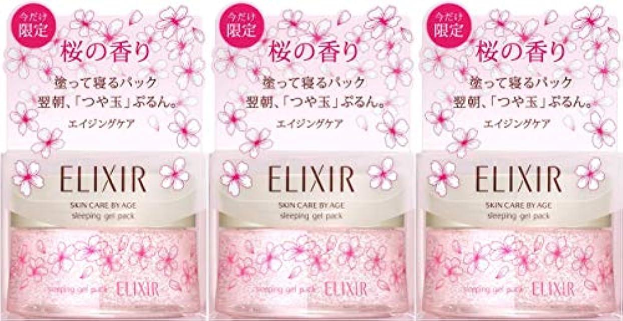 【3個セット】エリクシール シュペリエル スリーピングジェルパック WS 桜の香り 105g
